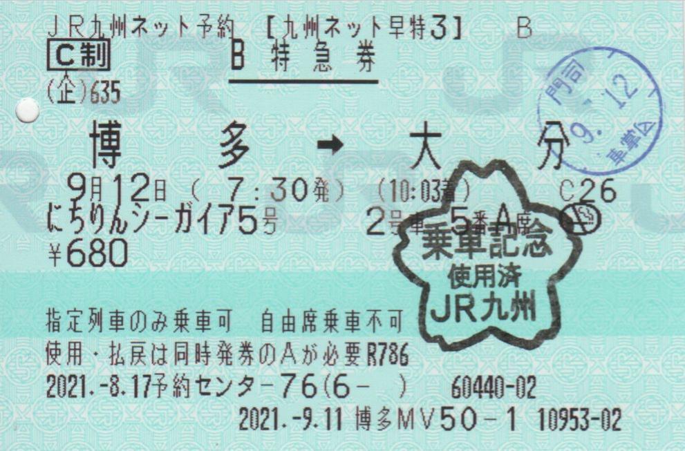 f:id:Len_Railway:20210920165904j:plain