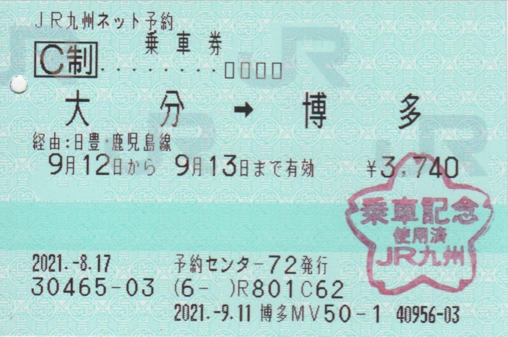 f:id:Len_Railway:20210920170253j:plain