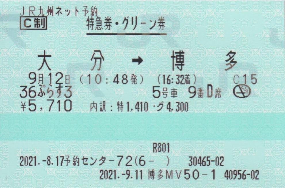 f:id:Len_Railway:20210920170303j:plain