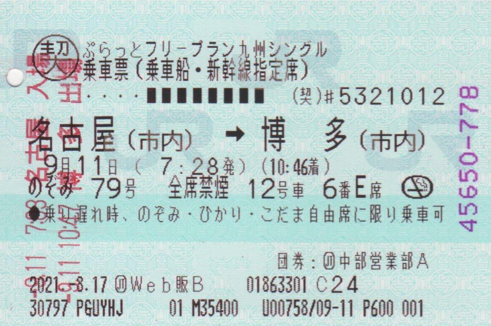 f:id:Len_Railway:20210920170432j:plain