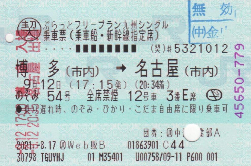 f:id:Len_Railway:20210920170442j:plain