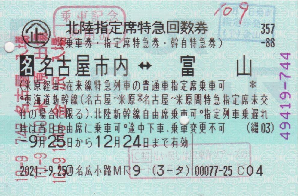 f:id:Len_Railway:20211012110016j:plain