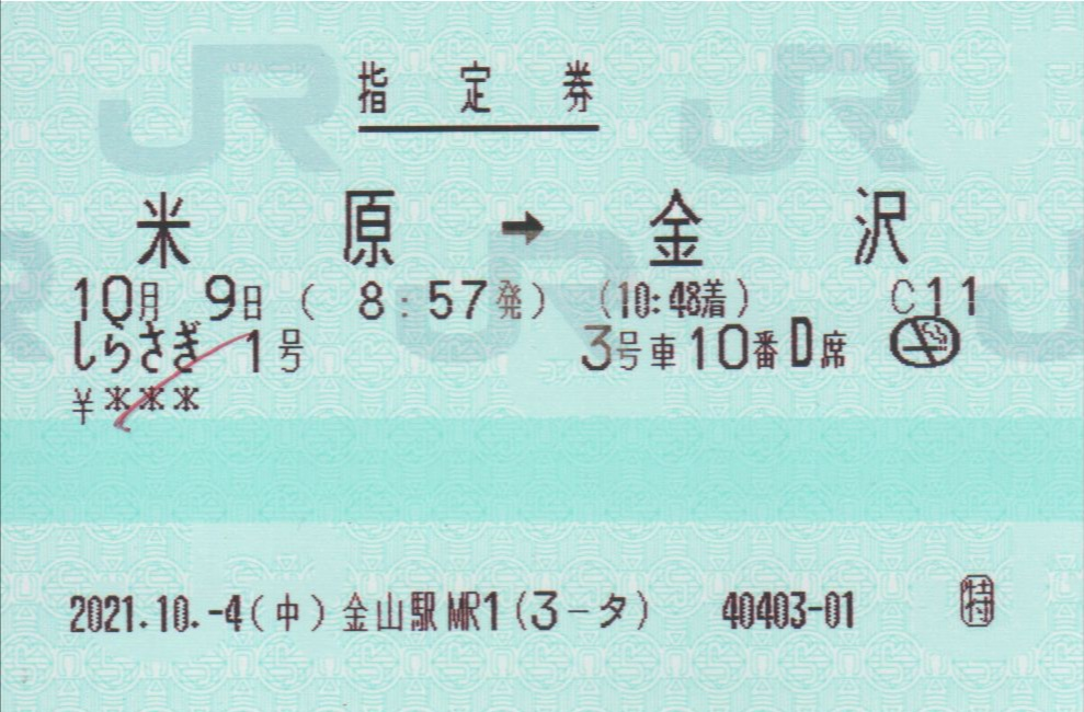 f:id:Len_Railway:20211012110030j:plain