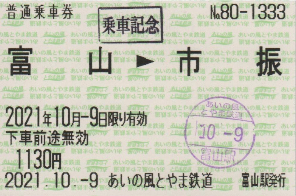 f:id:Len_Railway:20211012110103j:plain