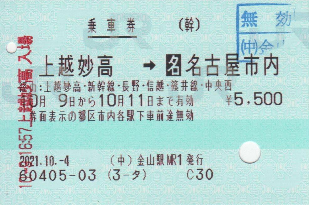 f:id:Len_Railway:20211012110111j:plain