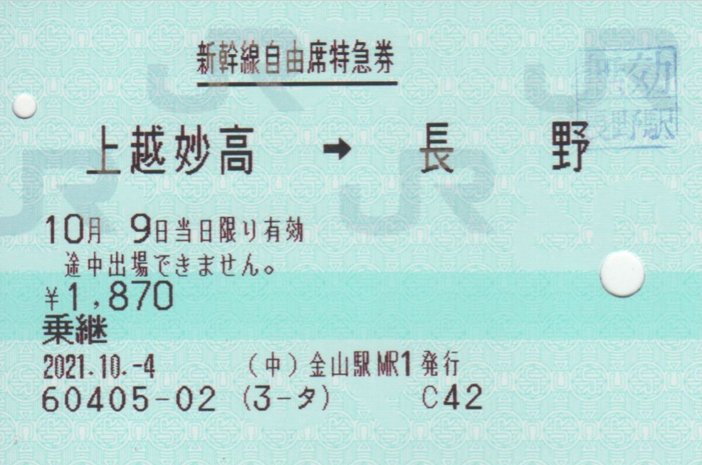 f:id:Len_Railway:20211012110128j:plain