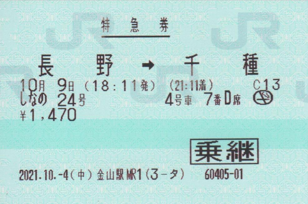f:id:Len_Railway:20211012110135j:plain