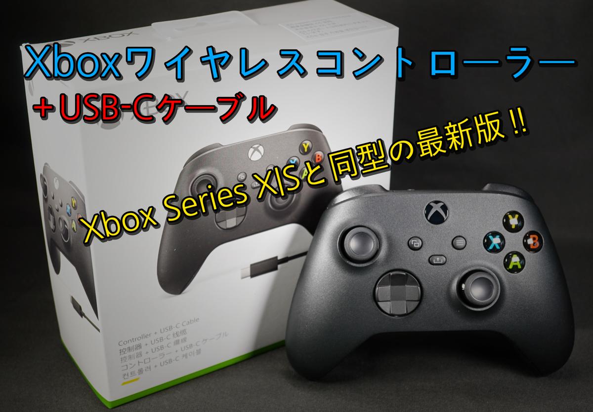 Xbox series x コントローラー