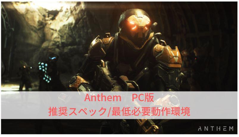Anthem|PC版|推奨スペック|最低必要動作環境