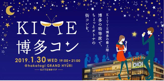 福岡市|恋活|婚活|街コン|KITTE博多コン