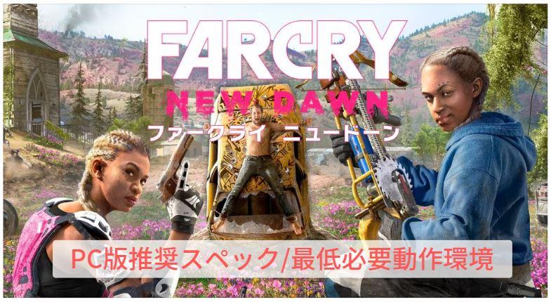 FARCRY|NEWDAWN|推奨スペック|最低必要動作環境