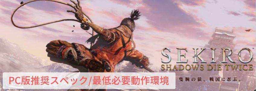 SEKIRO: SHADOWS DIE TWICE|推奨スペック|最低必要動作