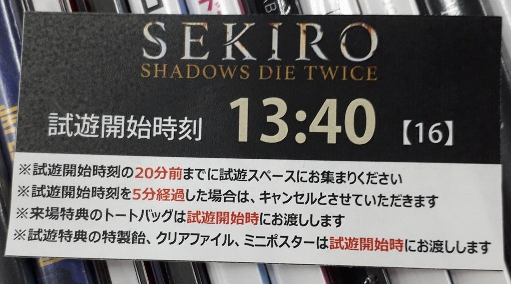 SEKIRO 体験会チケット