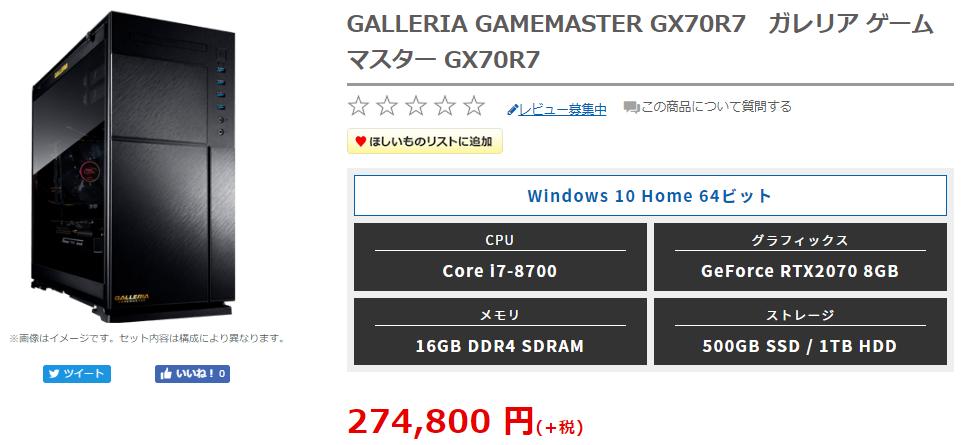 ドスパラ|ガレリア|ゲームマスター|GX70R7