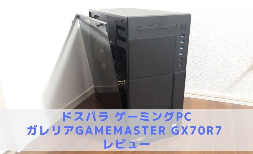 ドスパラ|ガレリアGAMEMASTER GX70R7