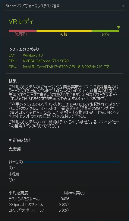 ドスパラ|ガレリアGAMEMASTER GX70R7|SteamVR