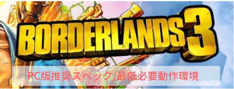 ボーダーランズ3|Borderlands 3|推奨スペック|最低必要動作環境