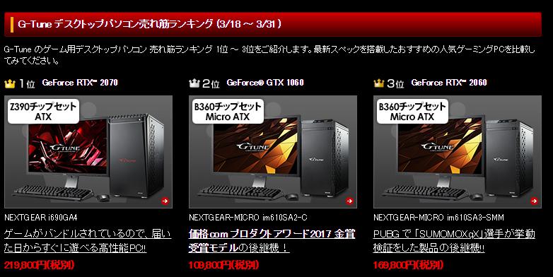 マウスコンピュータ|ゲーミングデスクトップPC売上上位