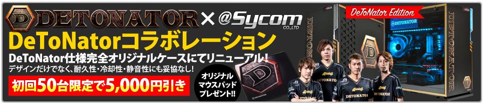 SYCOM|セール