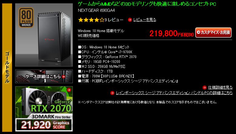 マウスコンピューター|NEXTGEAR i690GA4|価格