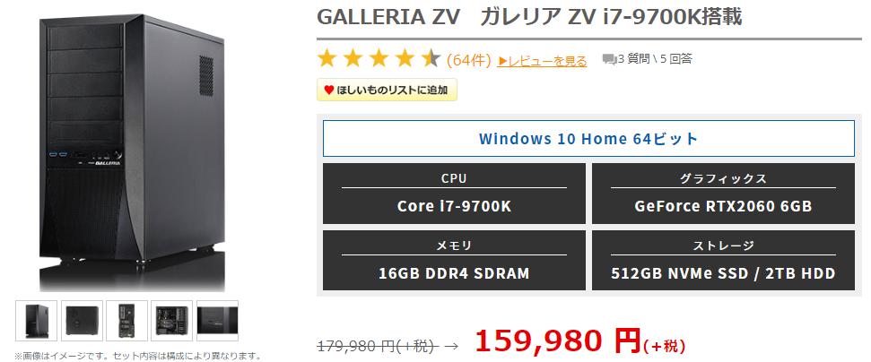 ドスパラ|ガレリアZV|価格