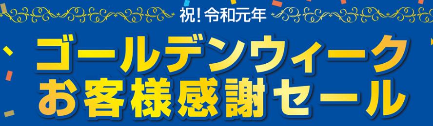 63f88b37a2 平成→令和】ゲーミングPCのGWセール - Curation game[きゅれげ]