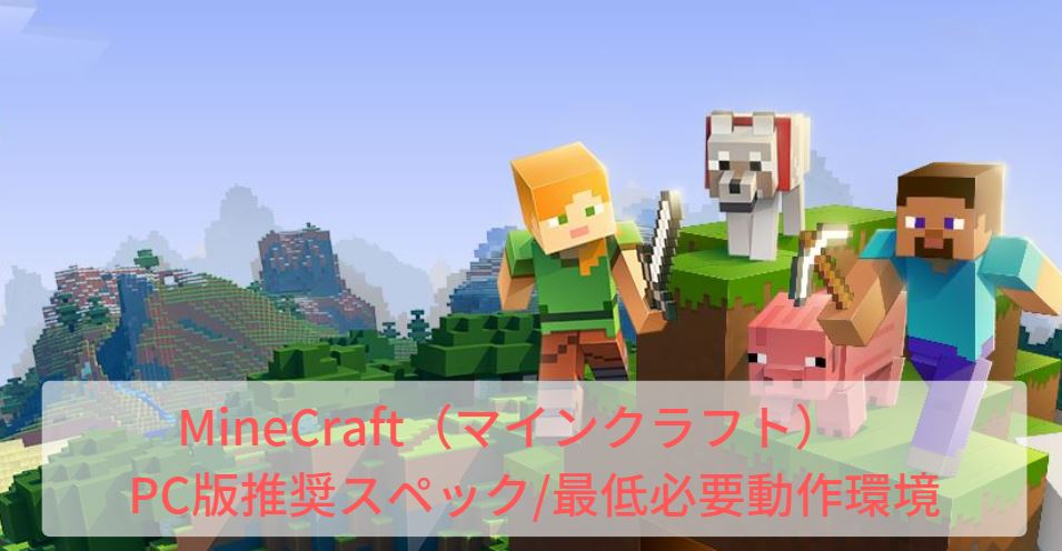 Minecraft|最低必要動作環境|推奨スペック|マインクラフト