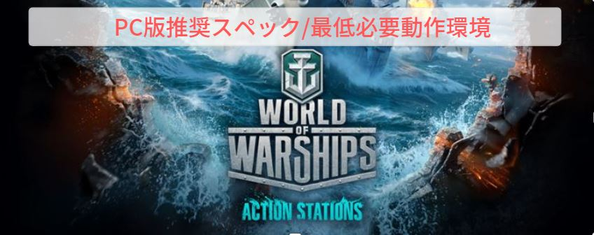 world of warships|推奨スペック|最低必要動作環境