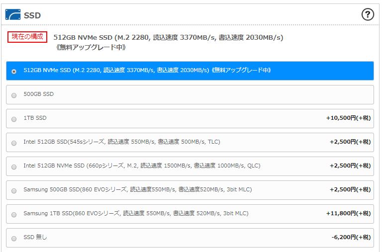 ドスパラ|カスタマイズ|SSD