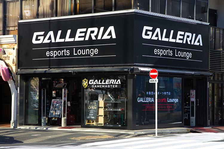 fa1f9871d5 ドスパラ】GALLERIA esports Loungeに行ってみた【PCゲーマーにオススメ ...