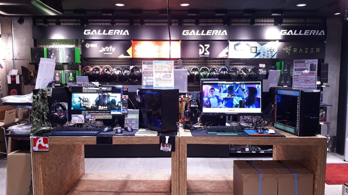 GALLERIA esports Lounge|ゲーミングPC