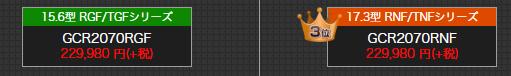 ドスパラ|RTX2070ノート比較