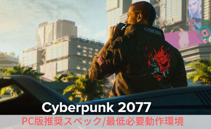 Cyberpunk2077|推奨スペック|必要最低動作環境
