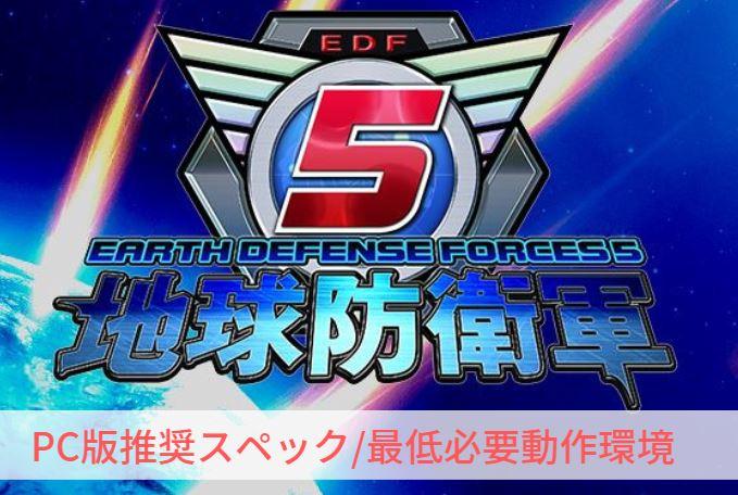 地球防衛軍5|PC|推奨スペック|最低必要動作環境