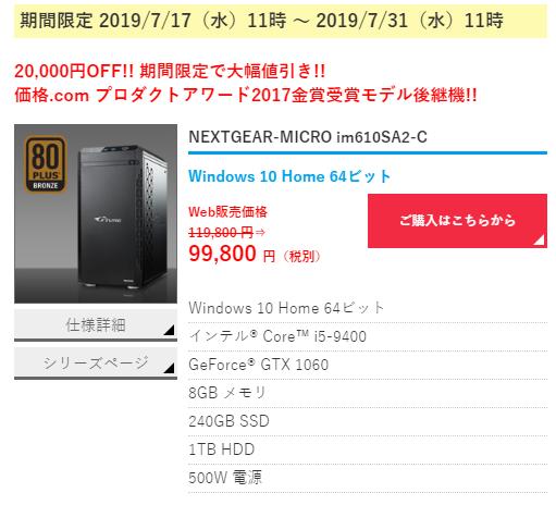 マウスコンピューター|セール|エントリー向け