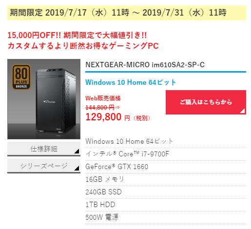 マウスコンピューター|セール|コスパ重視