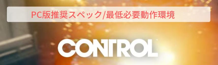 CONTROL|推奨スペック|最低必要動作環境