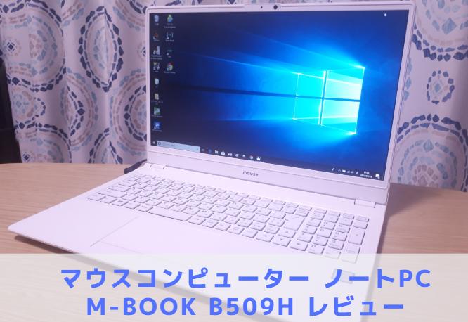 マウスコンピューター|M-BOOK B509H