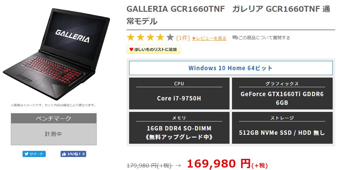GCR1660TNF