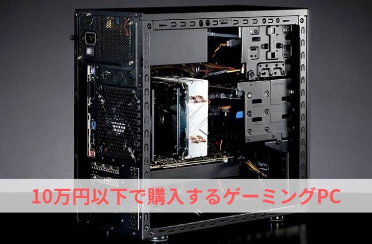 10万円以下で購入するゲーミングPC
