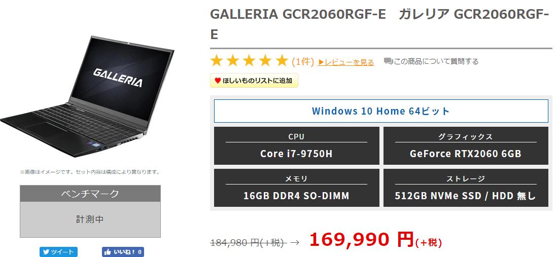 GALLERIA GCR2060RGF-E