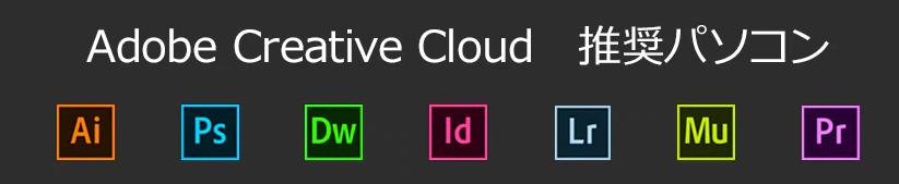 AdobeCC2019|推奨スペック|必要最低動作環境