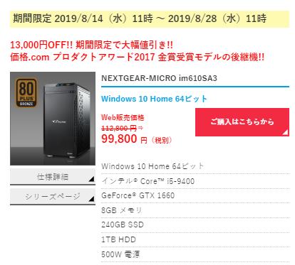 マウスコンピューター| im610SA3