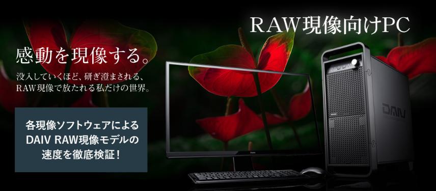 マウスコンピューター|RAW現像推奨PC