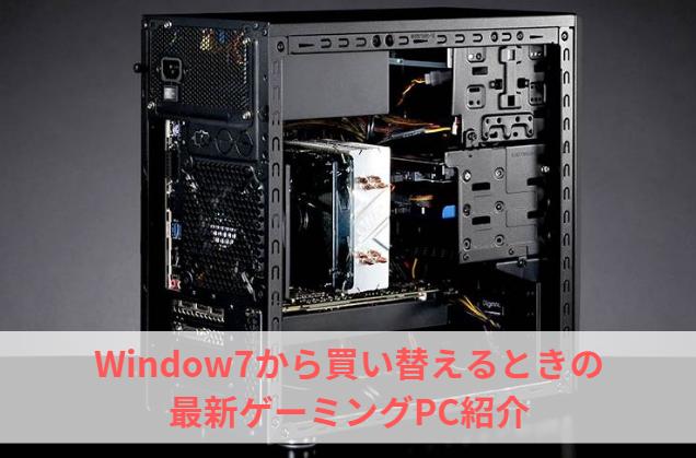 windows7|買い替え|ゲーミングPC