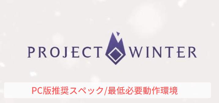 ProjectWinter|推奨スペック|必要最低動作環境