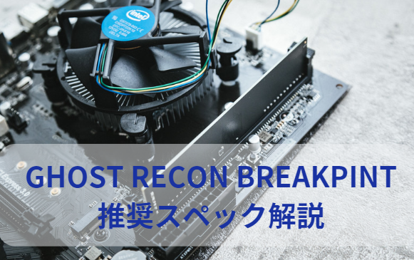 GHOST RECON BREAKPOINT|推奨スペック|必要最低動作環境