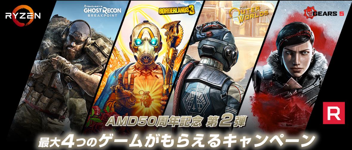 AMD|ゲームバンドルキャンペーン