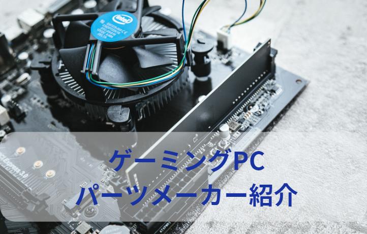ゲーミングPC|パーツメーカー紹介
