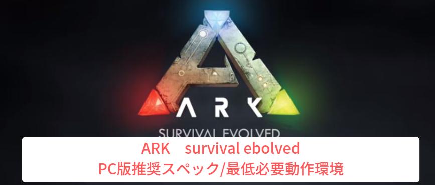 ARK|推奨スペック|必要最低動作環境